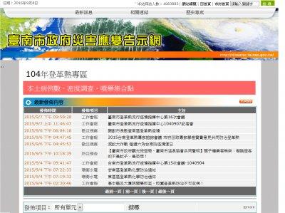 http://disaster.tainan.gov.tw/disaster/