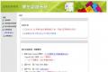 台南市教育局 學生認證系統
